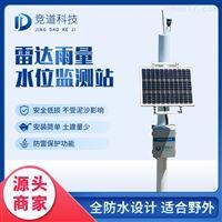 JD-SW2水库水雨情监测系统