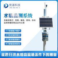 JD-SW4大江大河水文监测系统