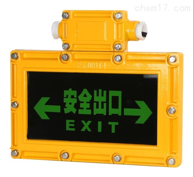BYE89防爆标志灯石油化工厂消防指示灯