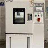 YSGJS-150张家港-高低温交变湿热试验箱