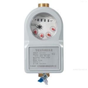 LXSY-F15-C(铜)智能远传阀控水表