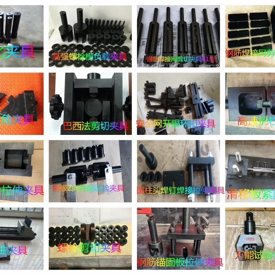 圆柱焊钉焊接性能试验夹具GBT-10433