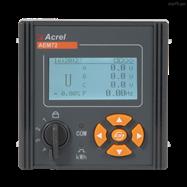 安科瑞AEM72/CF中英文版本显示智能电能表