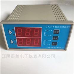 DYZ-W型智能振动监视仪 江阴泰兰