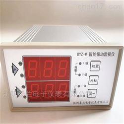 江阴泰兰DYZ-W型智能振动监视仪 测振震动表
