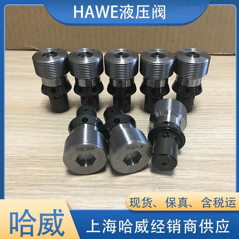 HAWE哈威RHC系列单向阀