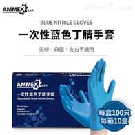 APFNC100一次性丁腈手套