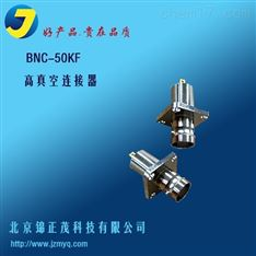 bnc高真空射频同轴连接器真空转接头
