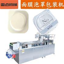 DPP-260白云区面膜膏霜灌装机精华乳液果冻杯泡罩机