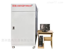 贵州HJW-4混凝土绝热温升测定仪厂家
