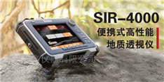 贵州便携式地质雷达SIR-4000
