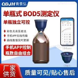 JH-801单瓶独立式BOD检测仪8瓶自由组合BOD5测定仪