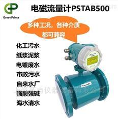 水利建设电磁流量计PSTAB500