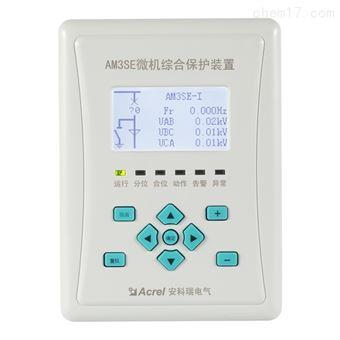 AM3SE-I安科瑞微机综合保护装置带开关编程进馈线