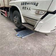 上海100T宏力8片便携式电子大地磅-小坦克