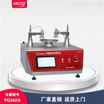 YG342A织物感应式静电仪