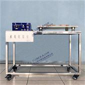 DYS161水文地质实验/水电比拟实验装置/地质学