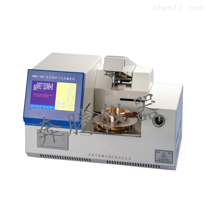 ASTM D92开口闪点全自动测试仪
