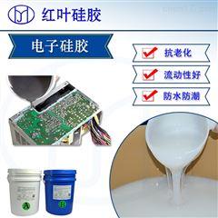 HY-90汽车电子元件绝缘防水灌封硅胶