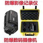 防爆影象记实仪Exdv1301/KBA7.4-S摄像机
