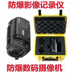 防爆影像记录仪Exdv1301/KBA7.4-S摄像机