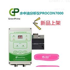排污水中油檢測儀PROCON7000
