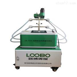 青岛厂家LB-2116-B 型生物安全柜质量检测仪