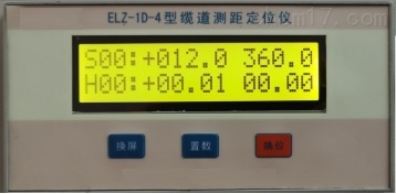 缆道测距定位仪