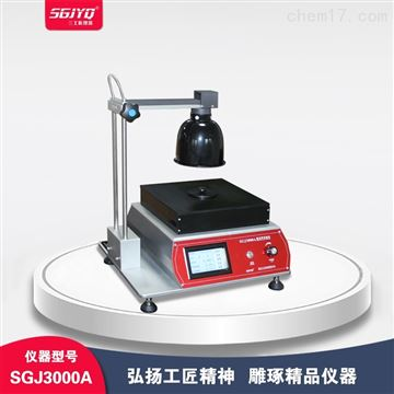 SGJ3000A遮光率实验仪