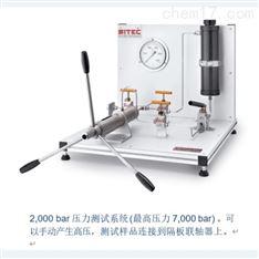 瑞士SITEC 超高压发生系统 产生10000 bar