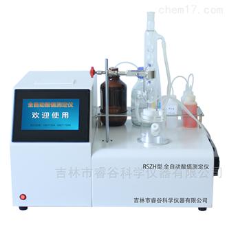 全自动酸值测定仪(回流法)