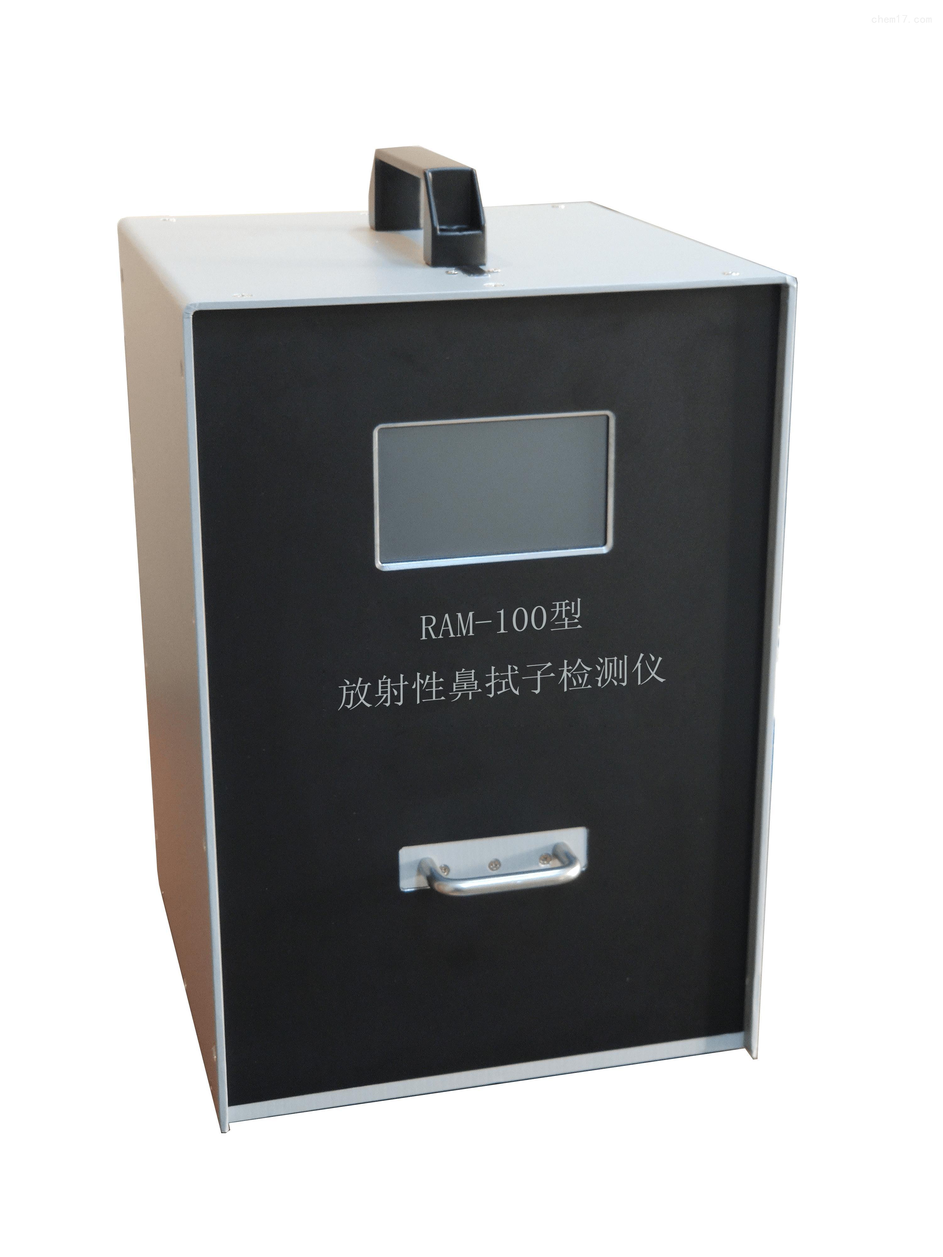 RAM-100型鼻拭子检测仪
