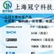 P+F倍加福超声波UC4000-30GM-IUR2-V15