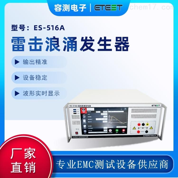 雷击浪涌发生器 电磁兼容测试仪