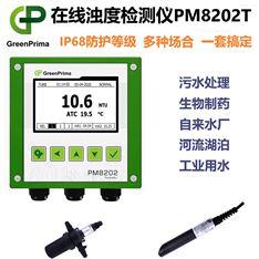 在线投入式浊度仪PM8202T