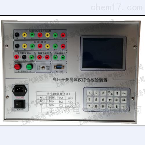 12断口高压断路器机械特性测试仪检定装置