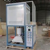 SJ-181600度18L手动电动升降熔块炉