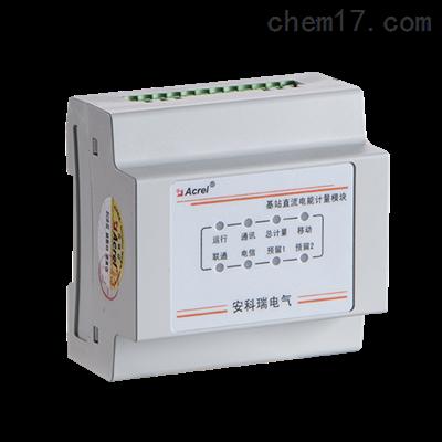 AMC16-DETT5G基站智能電表 鐵搭直流監控設備