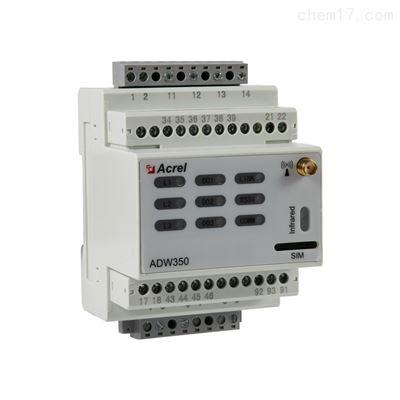 ADW350WD鐵塔基站交流電能智慧用電云平臺多功能表