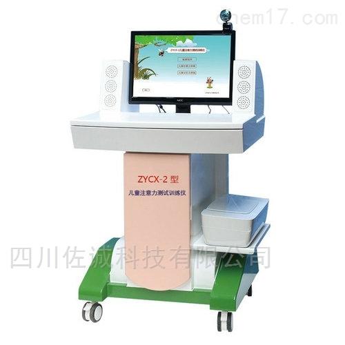 ZYCX-2型儿童注意力测试训练仪