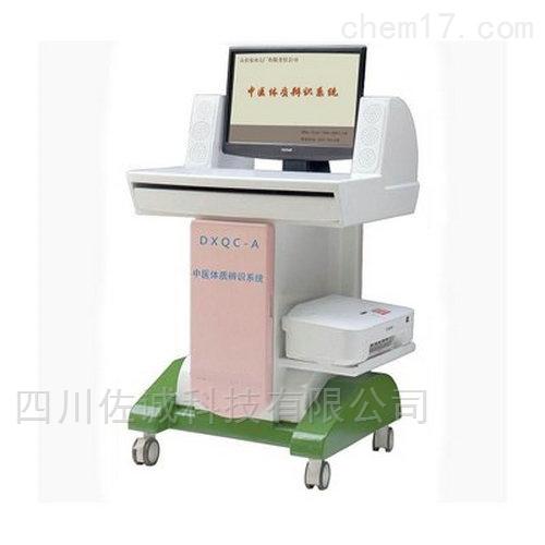 DXQC-A型中医体质辨识系统