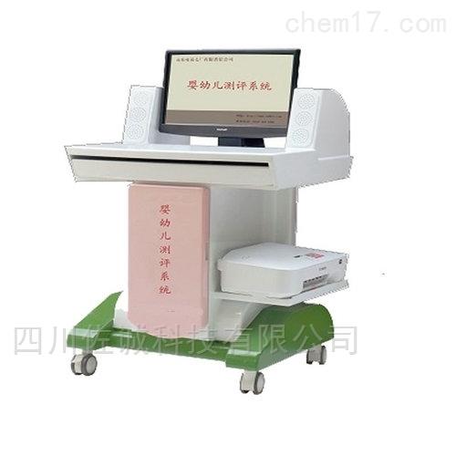 婴幼儿测评系统(B)