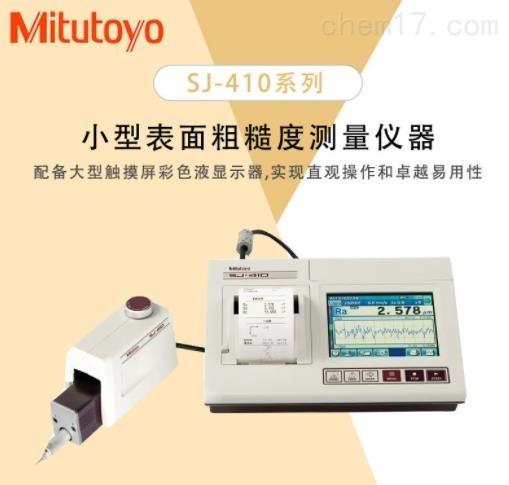 SJ-410178系列-小型表面粗糙度测量仪