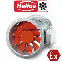 德国Helios高压在线混流风机VARD 225/2 Ex