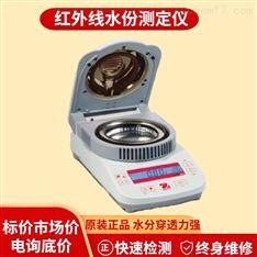 奧豪斯MB25鹵素水分測定儀 微量檢測