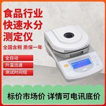 化工行业台式水分检测仪DSH-50A-1