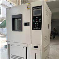 云南-高低温交变湿热试验箱