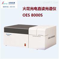 火花直读光谱仪 OES8000钢铁分析仪