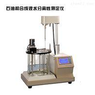 PS2008GB/T7605/7305石油和合成液水分離性測定儀
