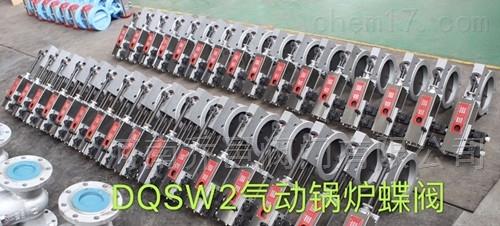 DQSW1气动单电控双位蝶阀